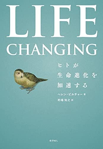 Life Changing:ヒトが生命進化を加速する