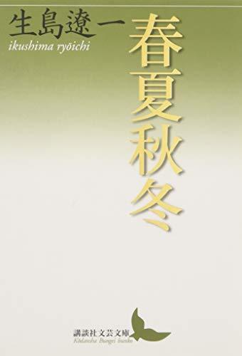 春夏秋冬 (講談社文芸文庫)