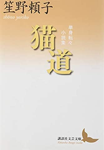 猫道 単身転々小説集 (講談社文芸文庫)