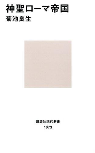 神聖ローマ帝国 (講談社現代新書)