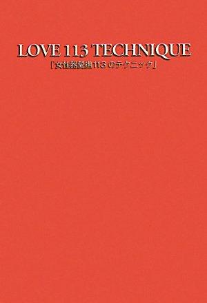 女性器愛撫113のテクニック