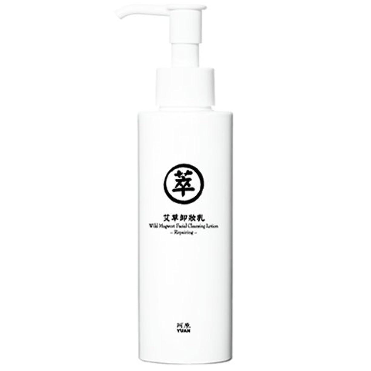幸運なのためにラウンジユアン(YUAN)ヨモギクレンジングミルク 150ml(阿原 ユアンソープ 台湾コスメ)