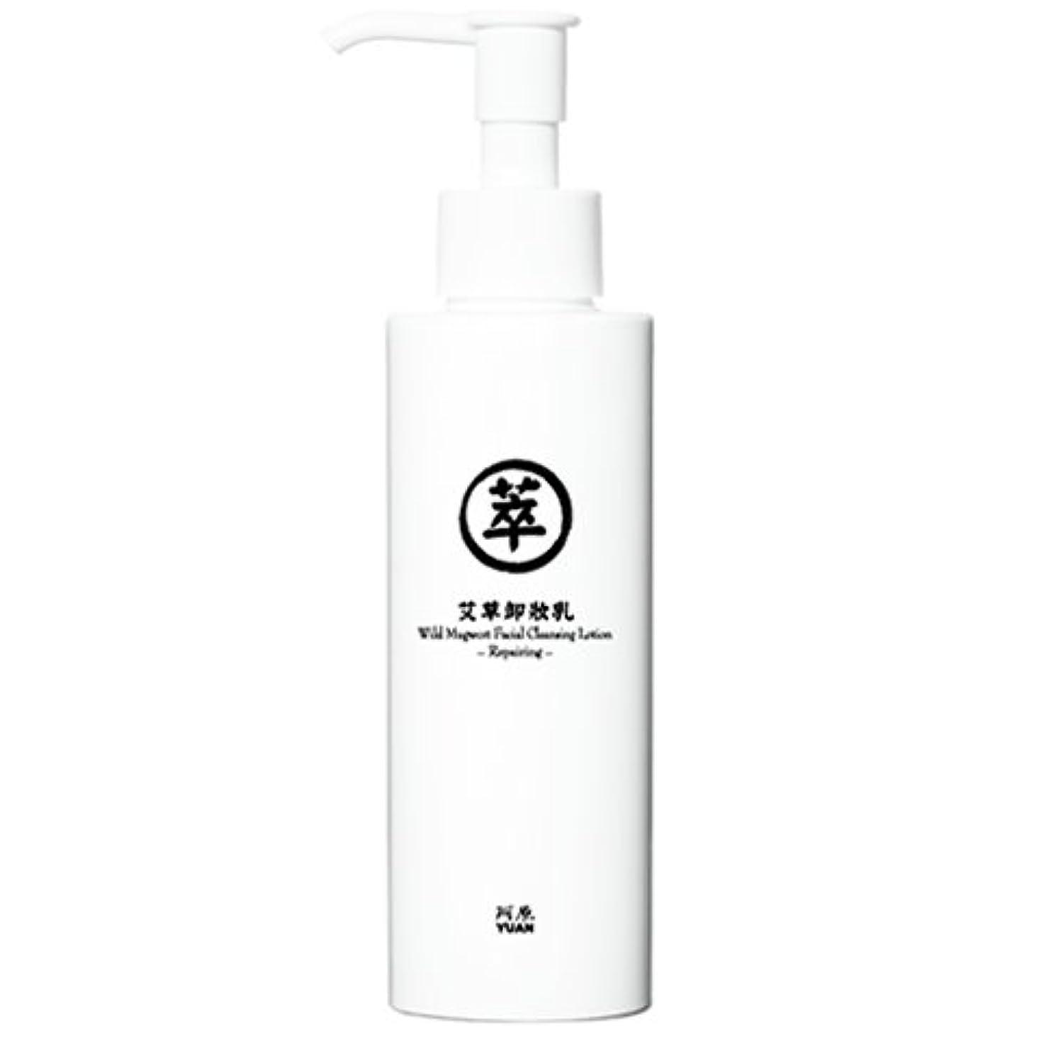 定規何かアシュリータファーマンユアン(YUAN)ヨモギクレンジングミルク 150ml(阿原 ユアンソープ 台湾コスメ)