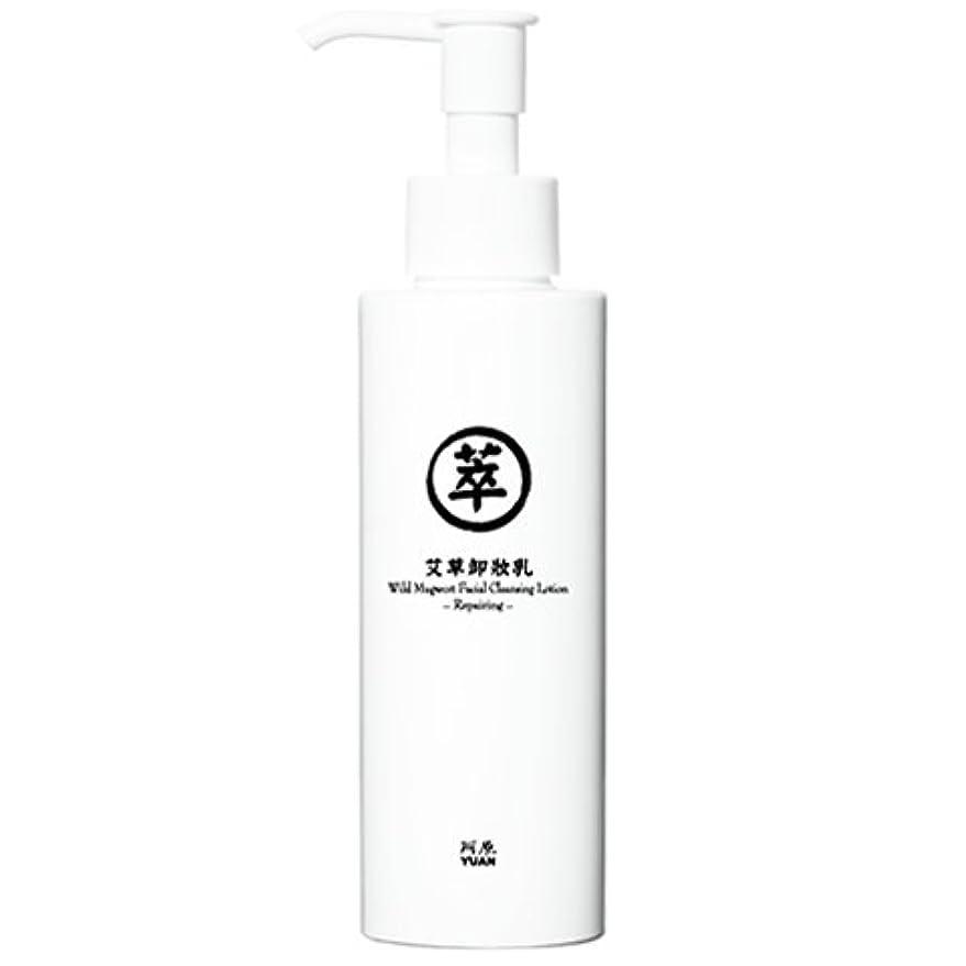 モーションおもしろい突然のユアン(YUAN)ヨモギクレンジングミルク 150ml(阿原 ユアンソープ 台湾コスメ)
