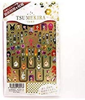 TSUMEKIRA Nail stickers gel art nail art design BritneyTOKYO Product4 Deep Tokyo Japan Product
