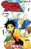 OVER TIME 1 (ジャンプコミックス)