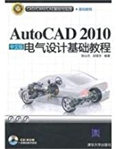 AutoCAD 2010 Chinese version of the electrical design based tutorials (with CD-ROM) (CADCAMCAE base and practice)(Chinese Edition)