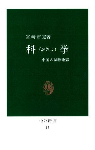 科挙 中国の試験地獄 (中公新書)