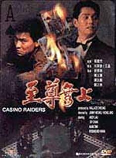 Casino Raiders HK Action Wong Jing (Rare and Hard to Find)