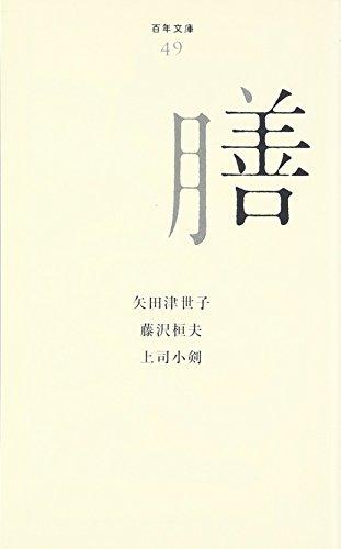 (049)膳 (百年文庫)の詳細を見る