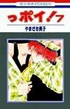 っポイ! (7) (花とゆめCOMICS)