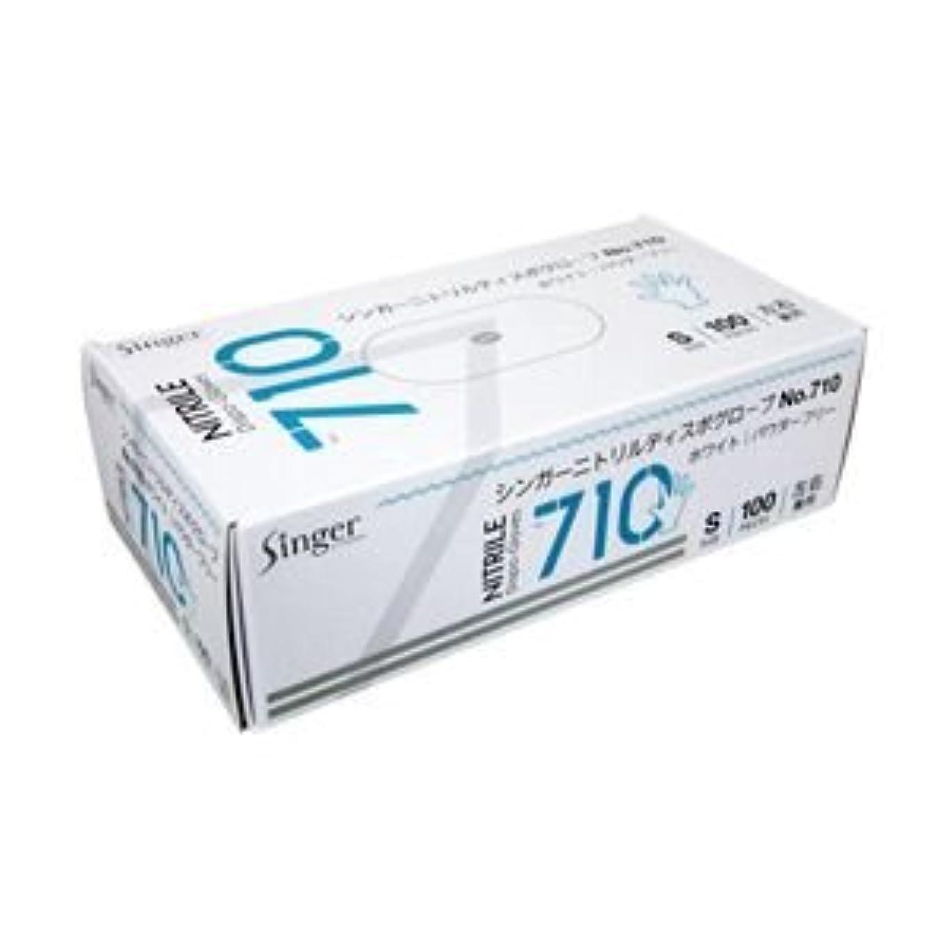 そんなに苦四分円(業務用セット) 宇都宮製作 ニトリル手袋710 粉なし S 1箱(100枚) 【×5セット】