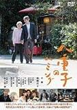 八重子のハミング [DVD] [レンタル落ち] image