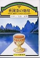 普洱茶の効用