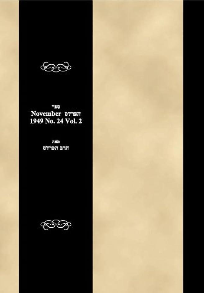冷凍庫ビジタープレビューSefer haPardes November 1949 No. 24 Vol. 2