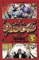 ダレン・シャン 5 バンパイアの試練 (少年サンデーコミックス)の詳細を見る