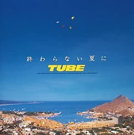 Image result for tube ゆずれ ない 夏