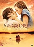 きみに読む物語 スタンダード・エディション [DVD] image