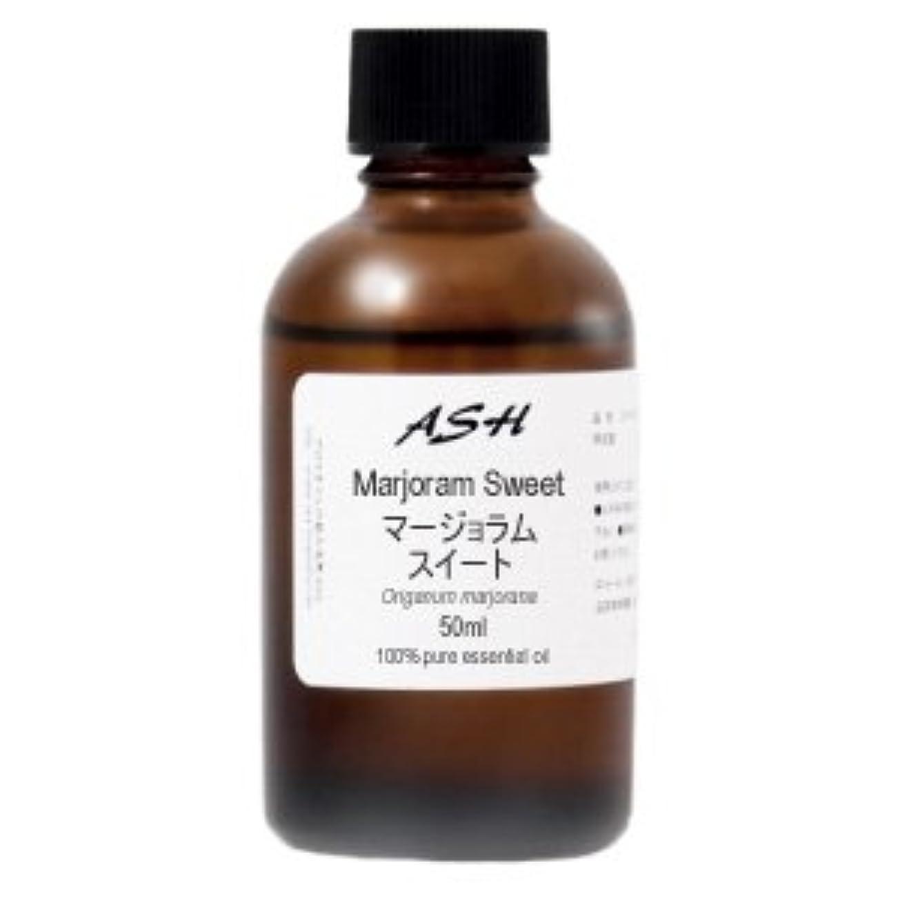ペン媒染剤デンマークASH マージョラムスイート エッセンシャルオイル 50ml AEAJ表示基準適合認定精油