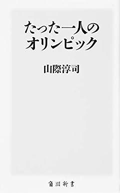 たった一人のオリンピック (角川新書)