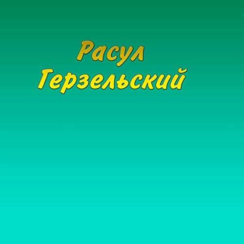 Расул Герзельский