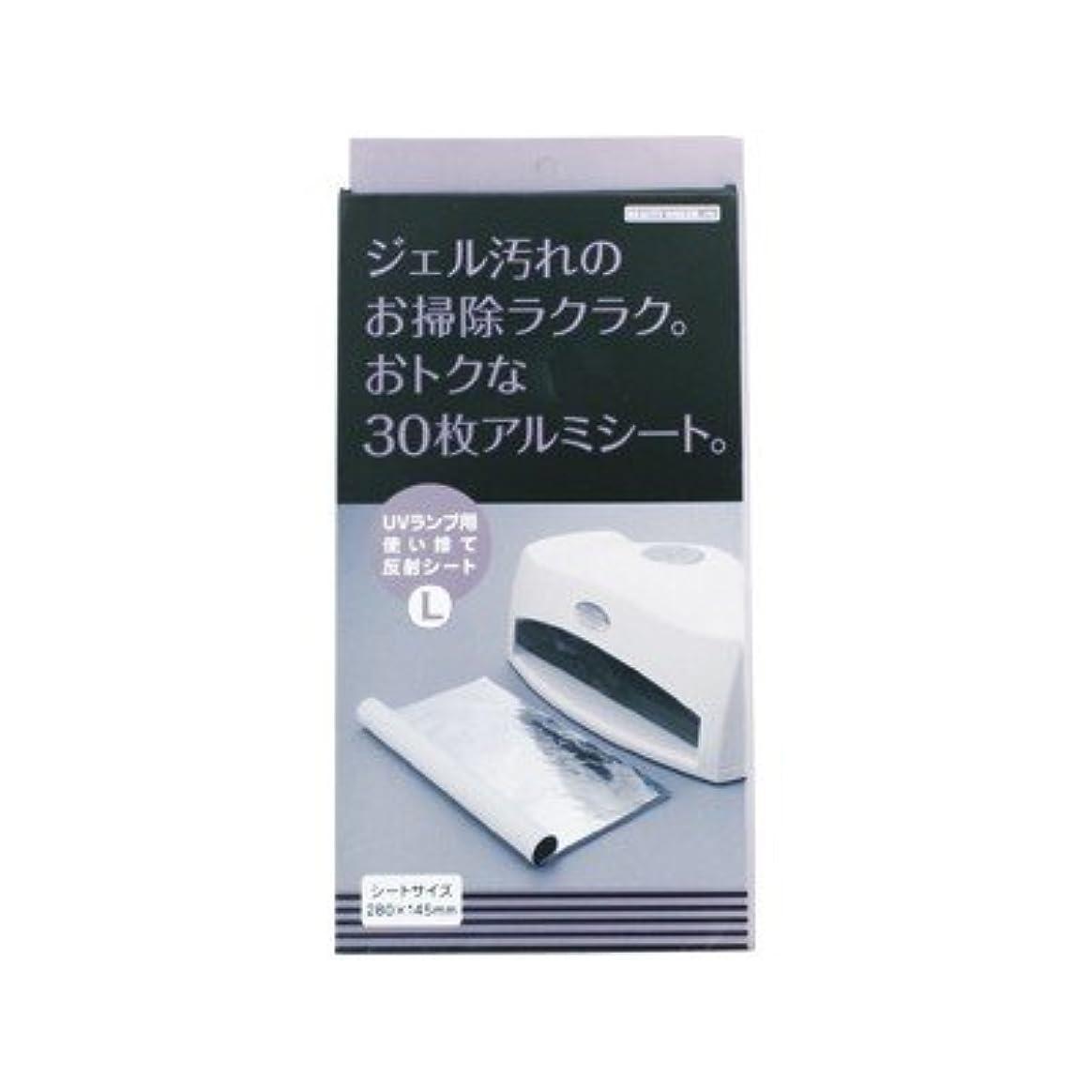 卒業記念アルバム入射情熱的ビューティーネイラー ネイルケア UVランプ用使い捨て反射シートL UVH-2