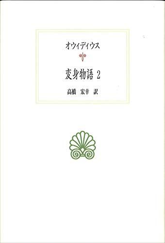 変身物語2 (西洋古典叢書)