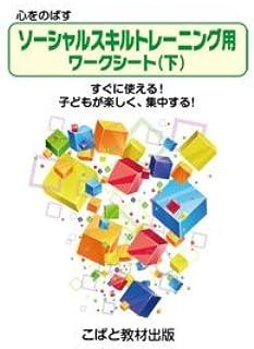 ソーシャルスキルトレーニング用ワークシート(下)