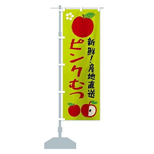 ピンクむつ のぼり旗 サイズ選べます(スリム45x180cm 左チチ)