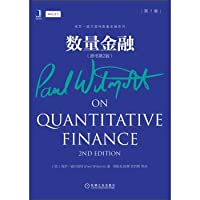 Quantitative Finance (the original book version 2) (Vol. 1)(Chinese Edition)