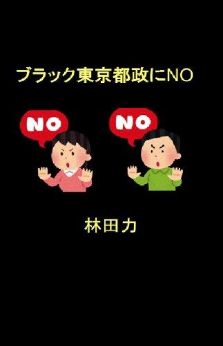 ブラック東京都政にNO