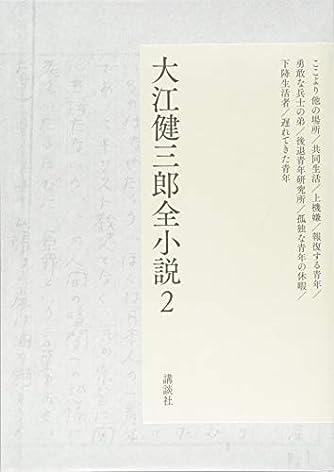 大江健三郎全小説 第2巻 (大江健三郎 全小説)