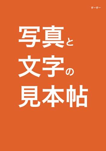 写真と文字の見本帖 (MyISBN - デザインエッグ社)