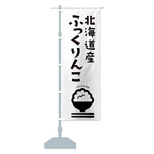 北海道産ふっくりんこ のぼり旗 サイズ選べます(コンパクト45x150cm 左チチ)