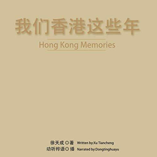 我们香港这些年 - 我們香港這些年 [Hong Kong Memories] Titelbild