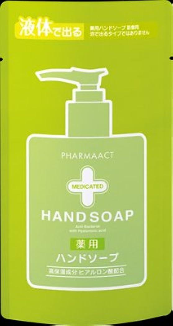 暗黙ターゲットヘルパー熊野油脂 ファーマアクト 薬用 ハンドソープ 詰替用 200ML×48個セット さわやかなフレッシュフローラルの香り 医薬部外品