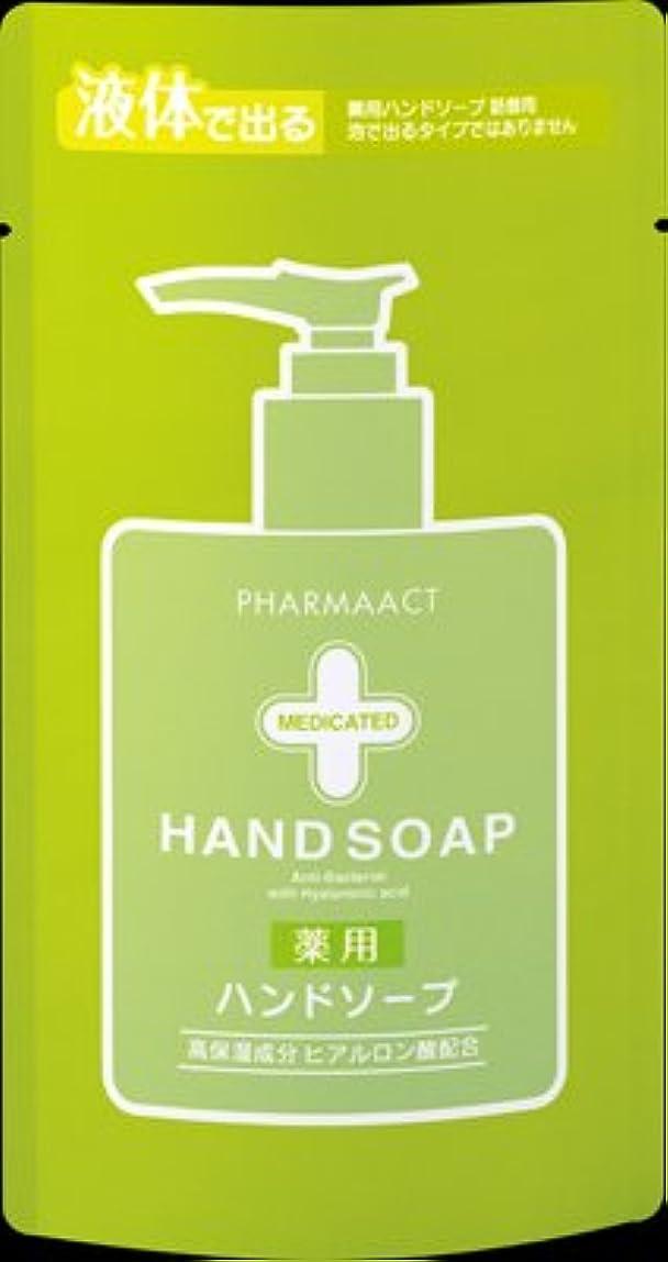 願望サイクロプスカニ熊野油脂 ファーマアクト 薬用 ハンドソープ 詰替用 200ML×48個セット さわやかなフレッシュフローラルの香り 医薬部外品