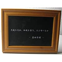 真田幸村 名言 格言 写真立て グッズ 啓蒙 偉人 金言 座右の銘 雑貨