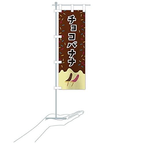 卓上ミニチョコバナナ のぼり旗 サイズ選べます(卓上ミニのぼり10x30cm 立て台付き)