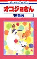 オコジョさん 第4巻 (花とゆめCOMICS)の詳細を見る