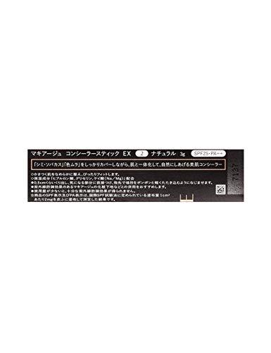 マキアージュコンシーラースティックEX2ナチュラルSPF25・PA++3g