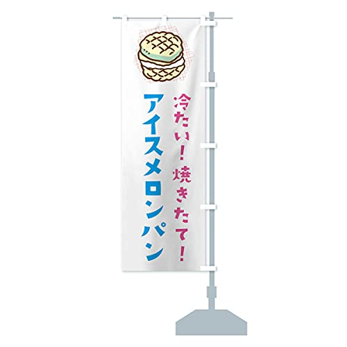 アイスメロンパン のぼり旗 サイズ選べます(ショート60x150cm 右チチ)