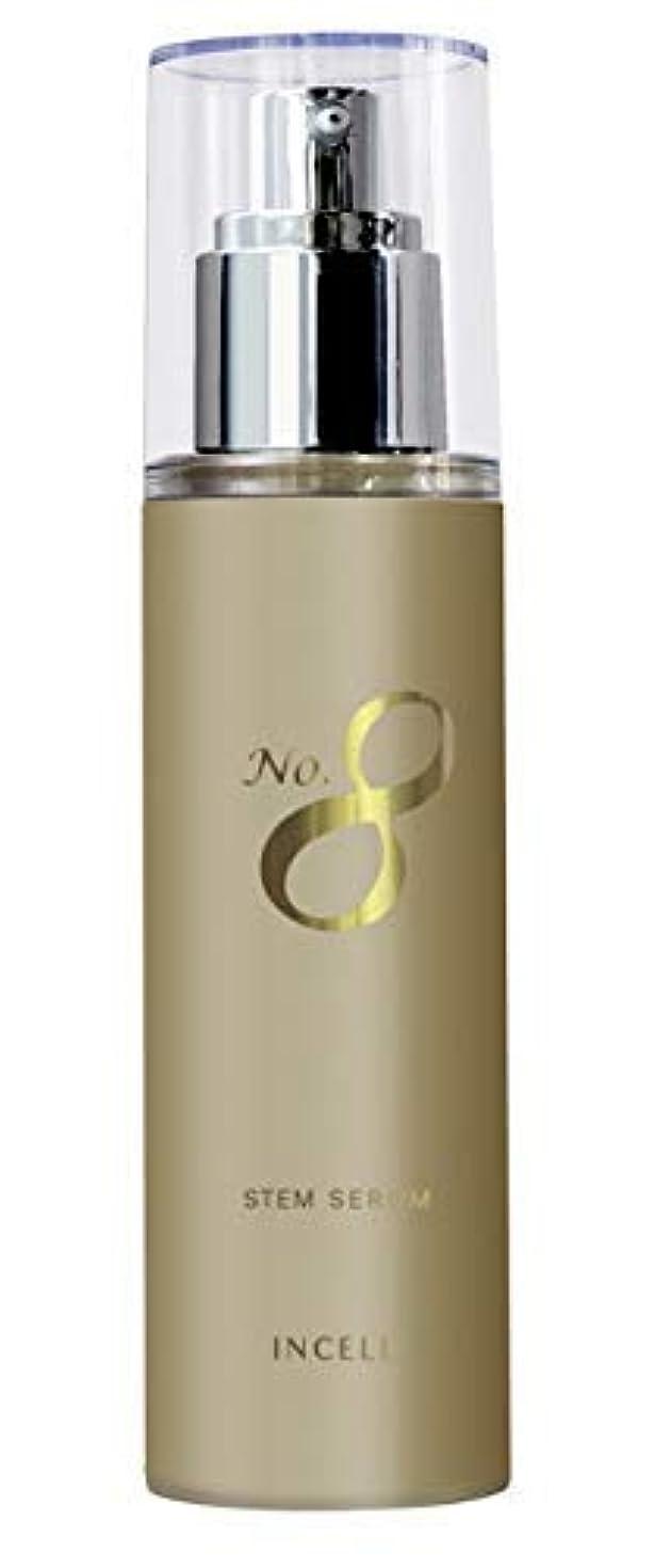 入る呼吸する後ろにナンバー8 セラム(美容液)ヒト幹細胞培養液高濃度配合 一般財団法人日本再生医療協会公認製品