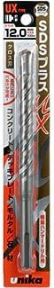 ユニカ コンクリートドリル SDSプラスUX(SDS-plus) UXタイプ ロング UXL 14.0×260