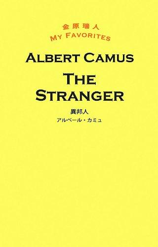 異邦人THE STRANGER (金原瑞人MY FAVORITES)