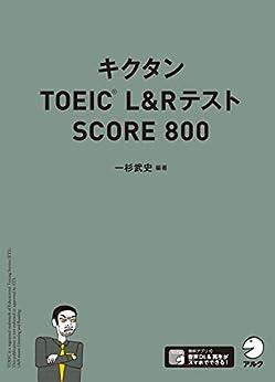 [一杉 武史]の[音声DL付]キクタンTOEIC L&Rテスト SCORE800 キクタンTOEICシリーズ