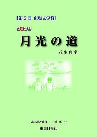 月光の道 (第5回東奥文学賞大賞受賞作品)