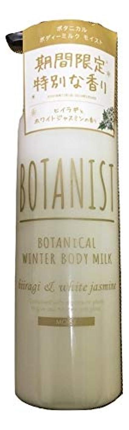 回復する研磨剤スローガン【2018年冬季限定】 BOTANIST ボタニカル ボディーミルク モイスト 240mL ヒイラギとホワイトジャスミンの香り