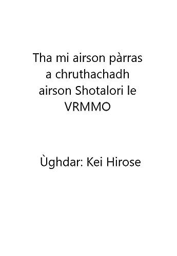 Tha mi airson pàrras a chruthachadh airson Shotalori le VRMMO (Scots Gaelic Edition)