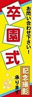 のぼり のぼり旗 パソコン・カメラ 送料無料(X055 卒園式)